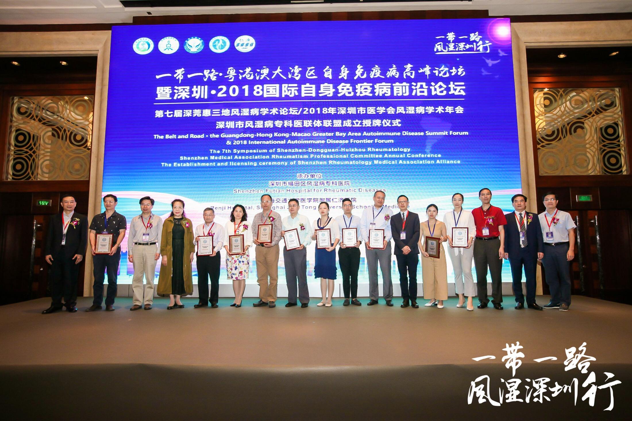 深圳市风湿病专科医联体联盟正式成立