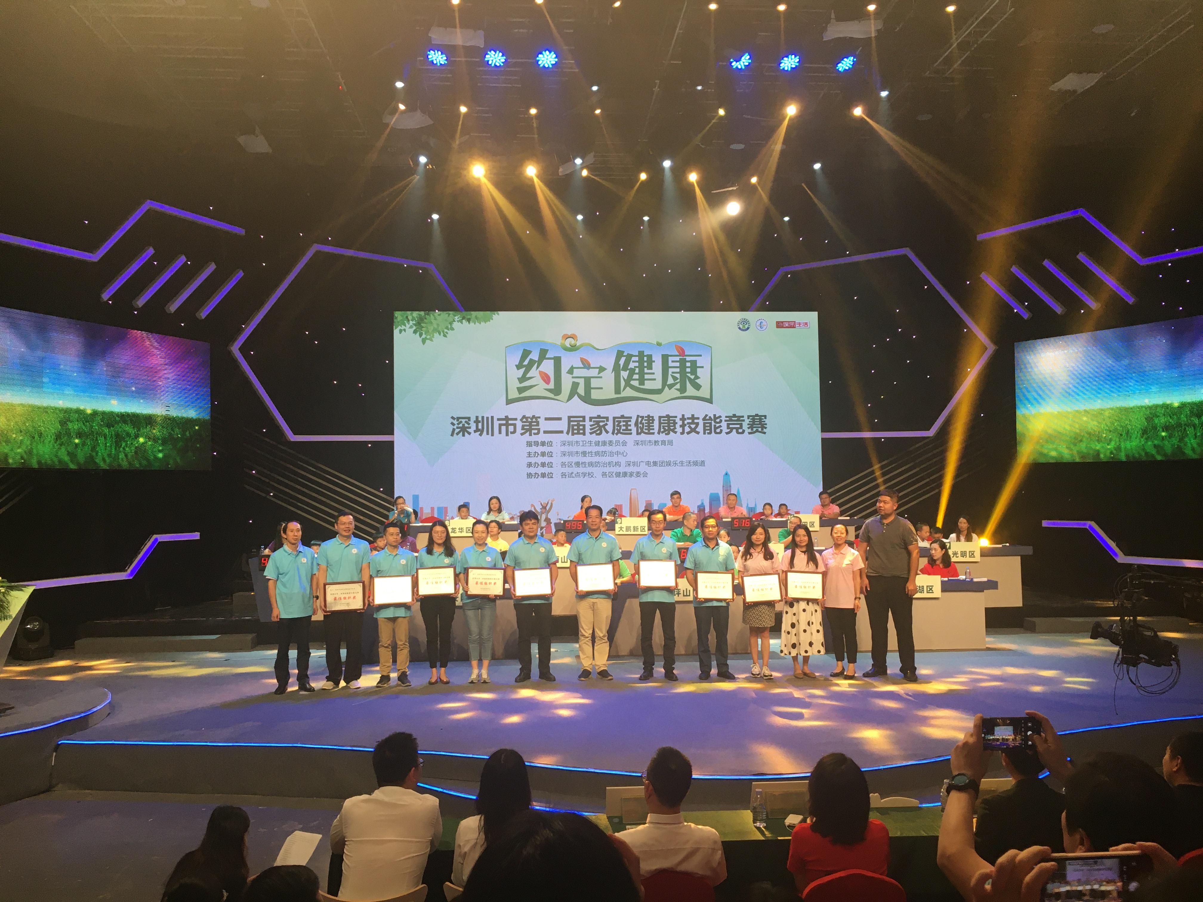深圳市第二届家庭健康技能竞赛鸣金